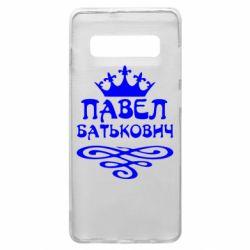 Чохол для Samsung S10+ Павло Батькович