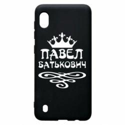 Чохол для Samsung A10 Павло Батькович