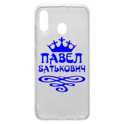 Чохол для Samsung A20 Павло Батькович
