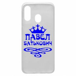 Чохол для Samsung A40 Павло Батькович