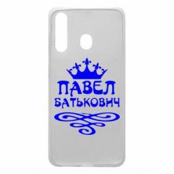 Чохол для Samsung A60 Павло Батькович