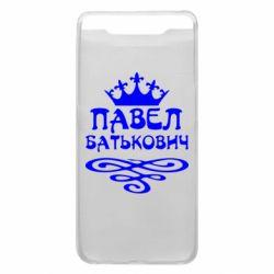 Чохол для Samsung A80 Павло Батькович