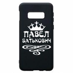 Чохол для Samsung S10e Павло Батькович