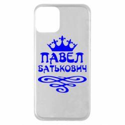 Чохол для iPhone 11 Павло Батькович