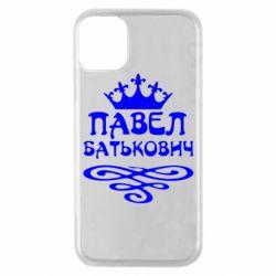 Чохол для iPhone 11 Pro Павло Батькович