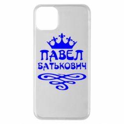 Чохол для iPhone 11 Pro Max Павло Батькович