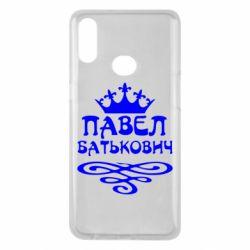 Чохол для Samsung A10s Павло Батькович