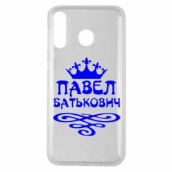 Чохол для Samsung M30 Павло Батькович