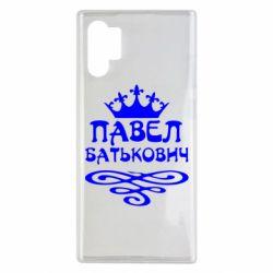 Чохол для Samsung Note 10 Plus Павло Батькович