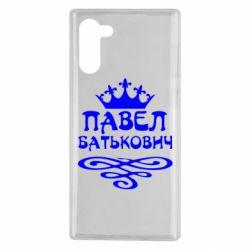 Чохол для Samsung Note 10 Павло Батькович