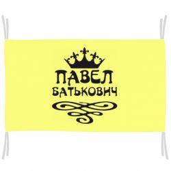 Прапор Павло Батькович