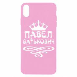 Чехол для iPhone X Павел Батькович - FatLine