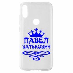 Чохол для Xiaomi Mi Play Павло Батькович