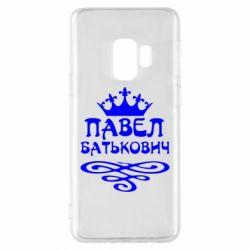 Чехол для Samsung S9 Павел Батькович - FatLine