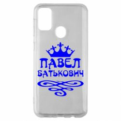Чохол для Samsung M30s Павло Батькович