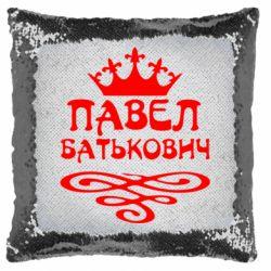 Подушка-хамелеон Павло Батькович