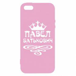 Чехол для iPhone5/5S/SE Павел Батькович - FatLine