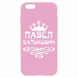 Чехол для iPhone 6/6S Павел Батькович - FatLine