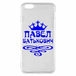 Чехол для iPhone 6 Plus/6S Plus Павел Батькович - FatLine
