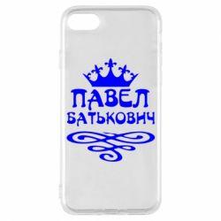 Чехол для iPhone 7 Павел Батькович - FatLine
