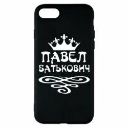 Чехол для iPhone 8 Павел Батькович - FatLine