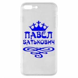 Чехол для iPhone 8 Plus Павел Батькович - FatLine
