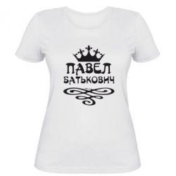 Женская футболка Павел Батькович - FatLine