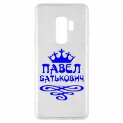 Чехол для Samsung S9+ Павел Батькович - FatLine