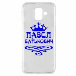 Чехол для Samsung A6 2018 Павел Батькович - FatLine