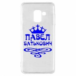 Чехол для Samsung A8 2018 Павел Батькович - FatLine