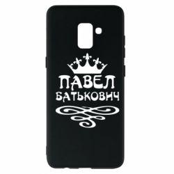 Чехол для Samsung A8+ 2018 Павел Батькович - FatLine