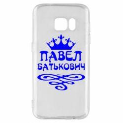 Чехол для Samsung S7 Павел Батькович - FatLine