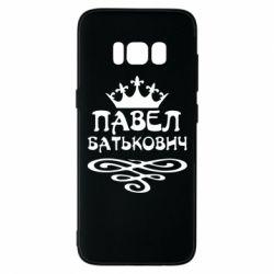 Чехол для Samsung S8 Павел Батькович - FatLine