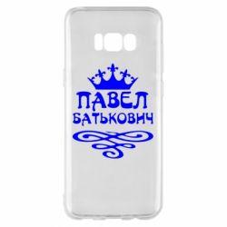 Чехол для Samsung S8+ Павел Батькович - FatLine
