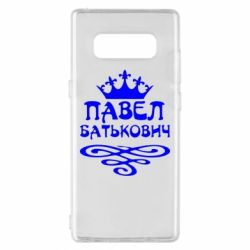 Чехол для Samsung Note 8 Павел Батькович - FatLine