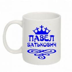 Кружка 320ml Павел Батькович - FatLine