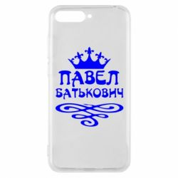Чехол для Huawei Y6 2018 Павел Батькович - FatLine