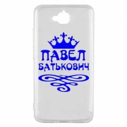 Чехол для Huawei Y6 Pro Павел Батькович - FatLine