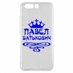 Чехол для Huawei P10 Павел Батькович - FatLine