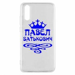 Чехол для Huawei P20 Павел Батькович - FatLine
