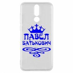 Чехол для Huawei Mate 10 Lite Павел Батькович - FatLine