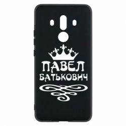 Чехол для Huawei Mate 10 Pro Павел Батькович - FatLine
