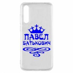 Чехол для Huawei P20 Pro Павел Батькович - FatLine