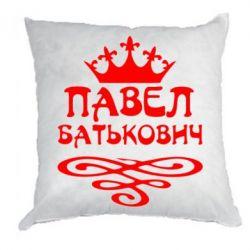 Подушка Павел Батькович - FatLine