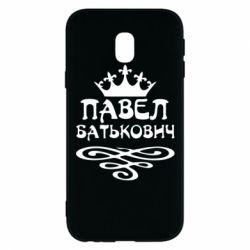 Чехол для Samsung J3 2017 Павел Батькович - FatLine