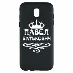 Чехол для Samsung J5 2017 Павел Батькович - FatLine