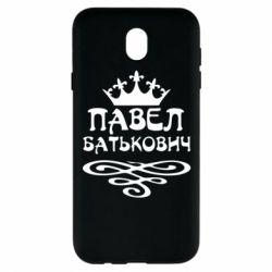 Чехол для Samsung J7 2017 Павел Батькович - FatLine