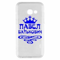Чехол для Samsung A3 2017 Павел Батькович - FatLine