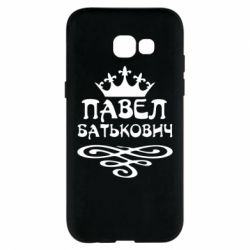 Чехол для Samsung A5 2017 Павел Батькович - FatLine