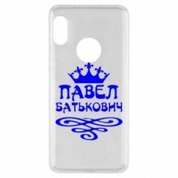 Чехол для Xiaomi Redmi Note 5 Павел Батькович - FatLine